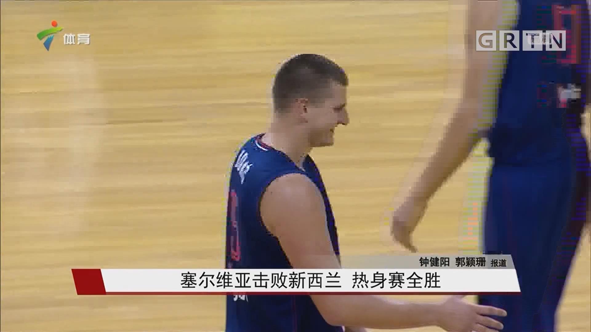 塞尔维亚击败新西兰 热身赛全胜