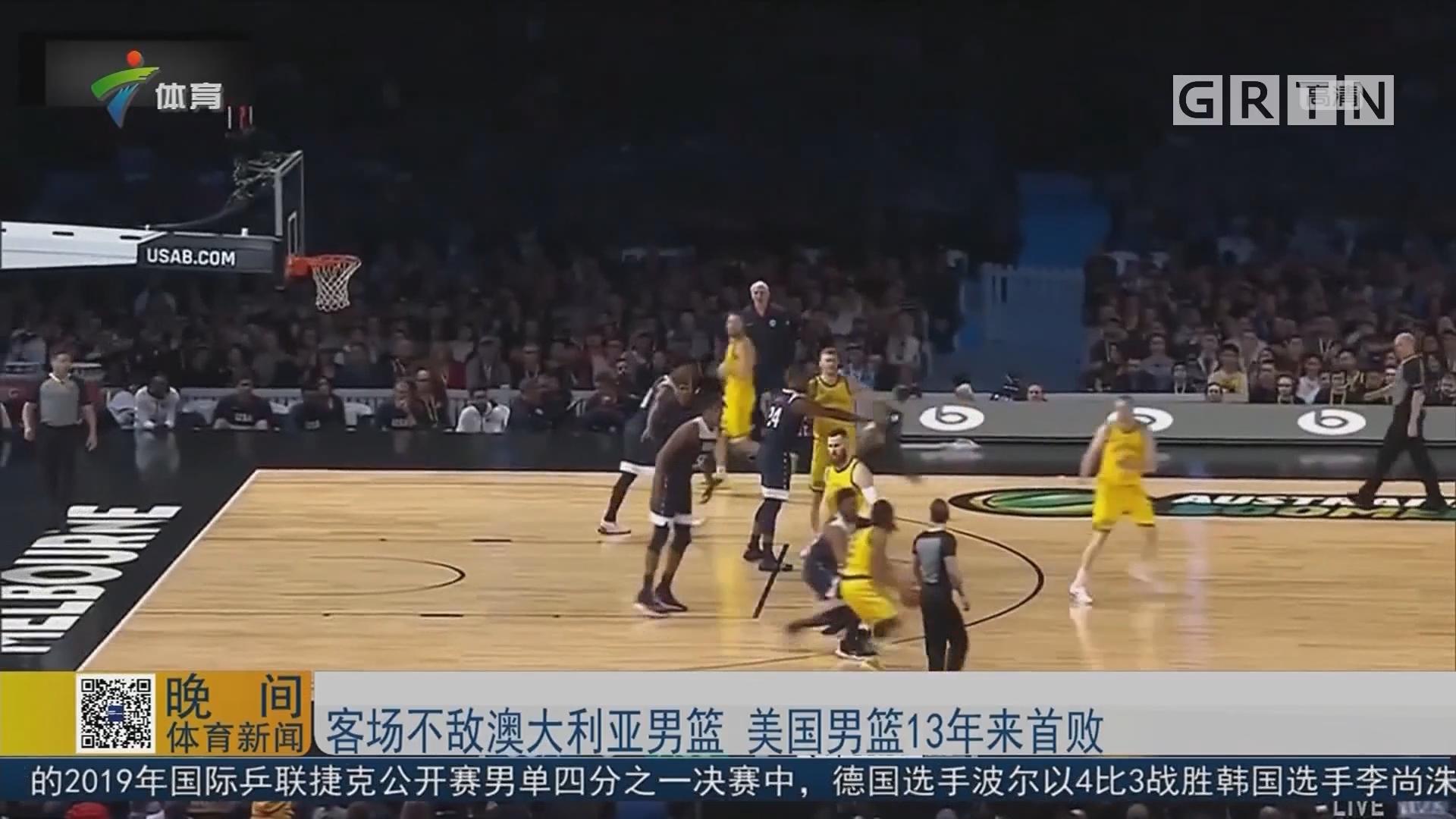 客场不敌澳大利亚男篮 美国男篮13年来首败