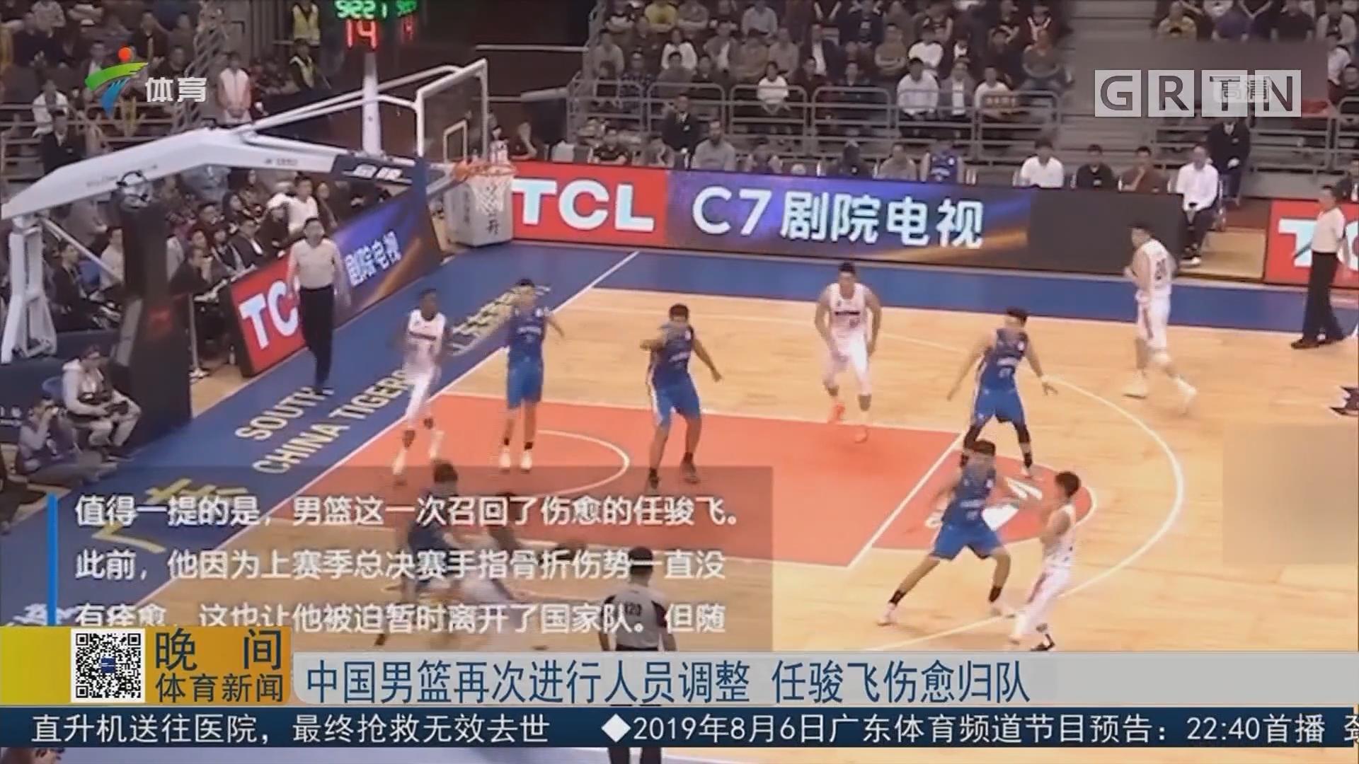 中国男篮再次进行人员调整 任骏飞伤愈归队