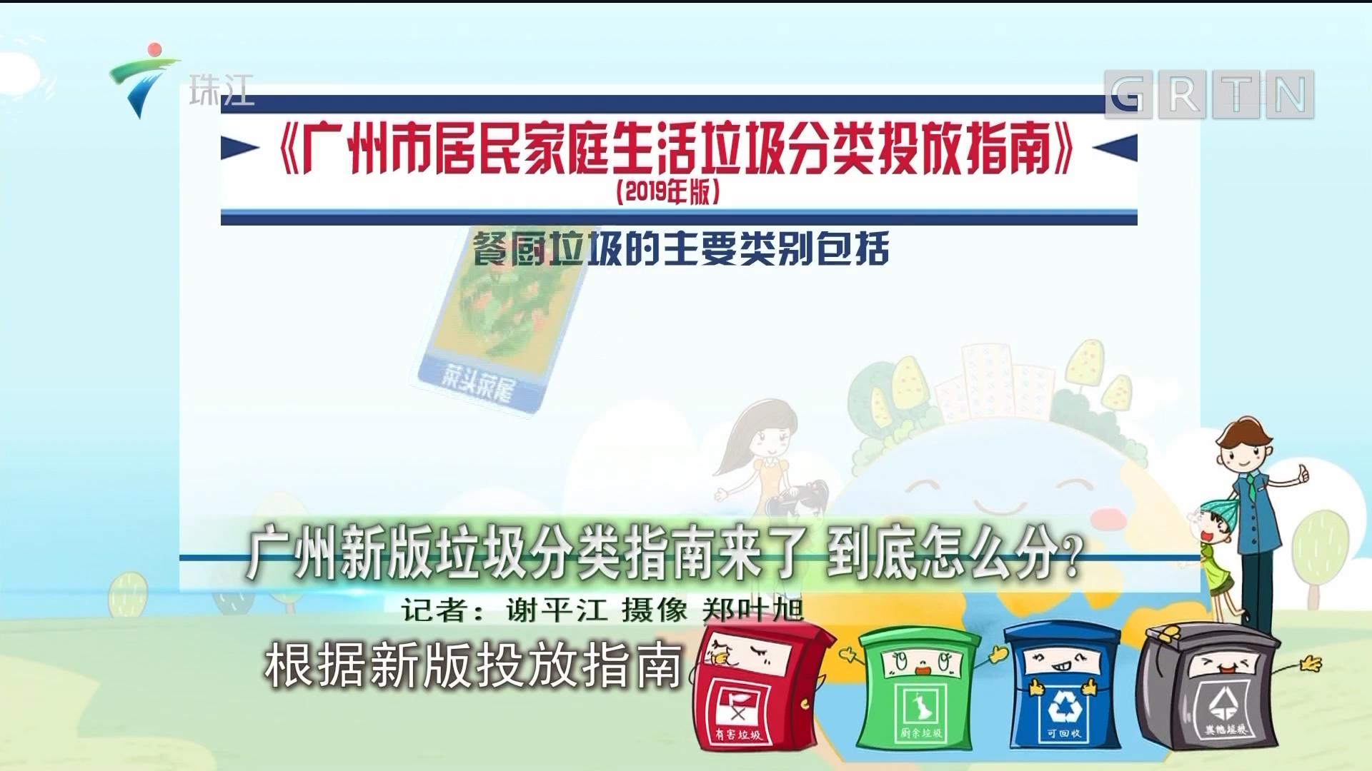 广州新版垃圾分类指南来了 到底怎么分?