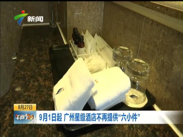 """9月1日起 广州星级酒店不再提供""""六小件"""""""
