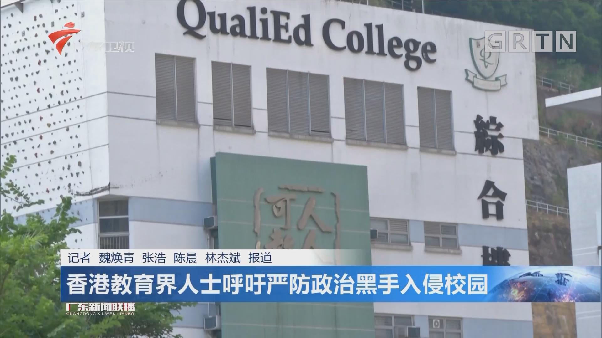 香港教育界人士呼吁严防政治黑手入侵校园