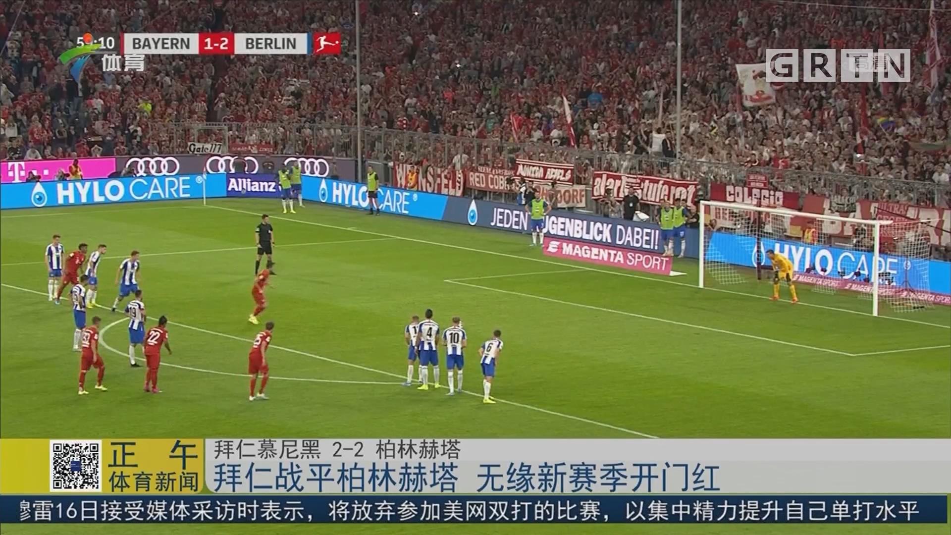 拜仁战平柏林赫塔 无缘新赛季开门红