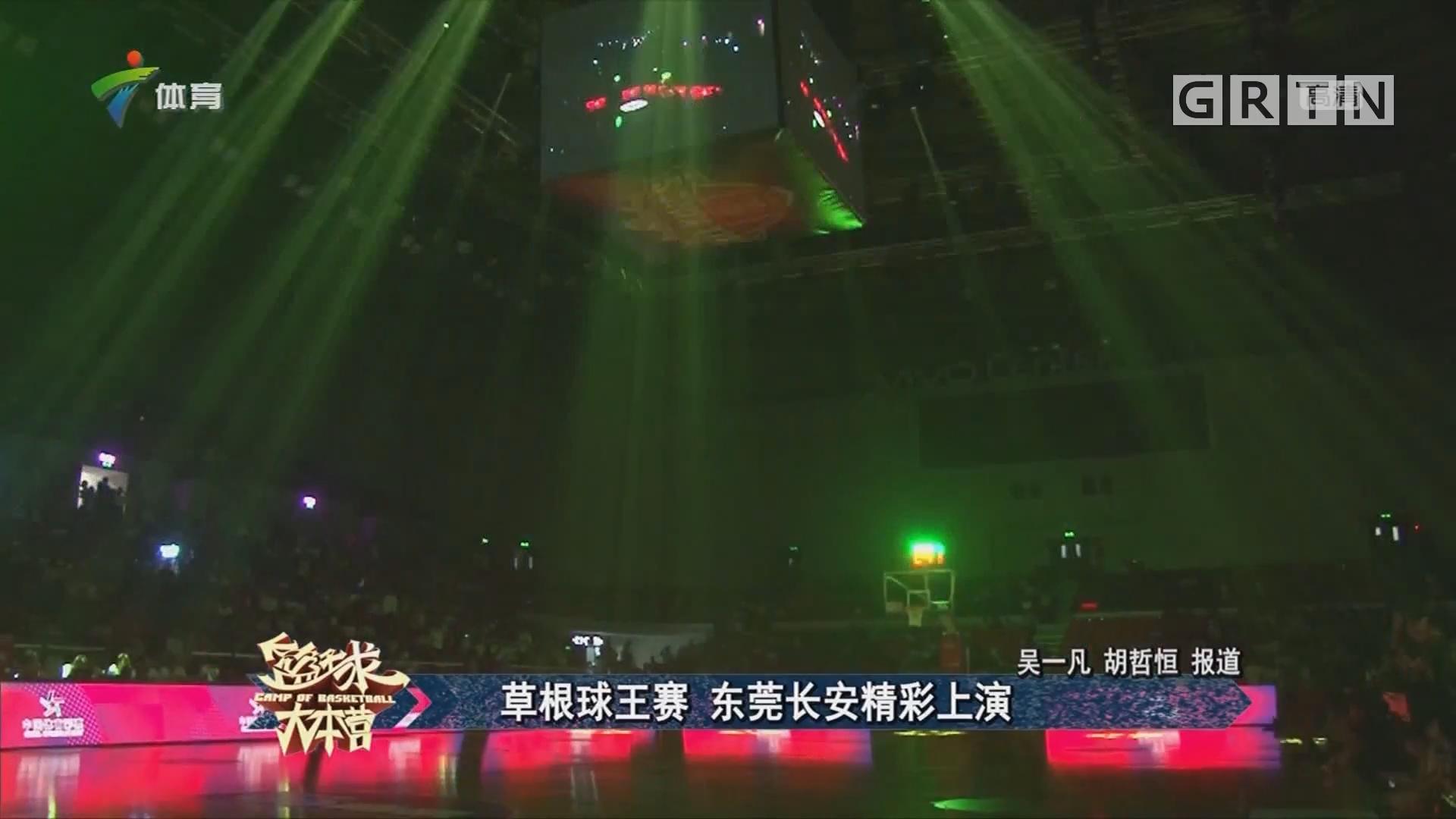 草根球王赛 东莞长安精彩上演