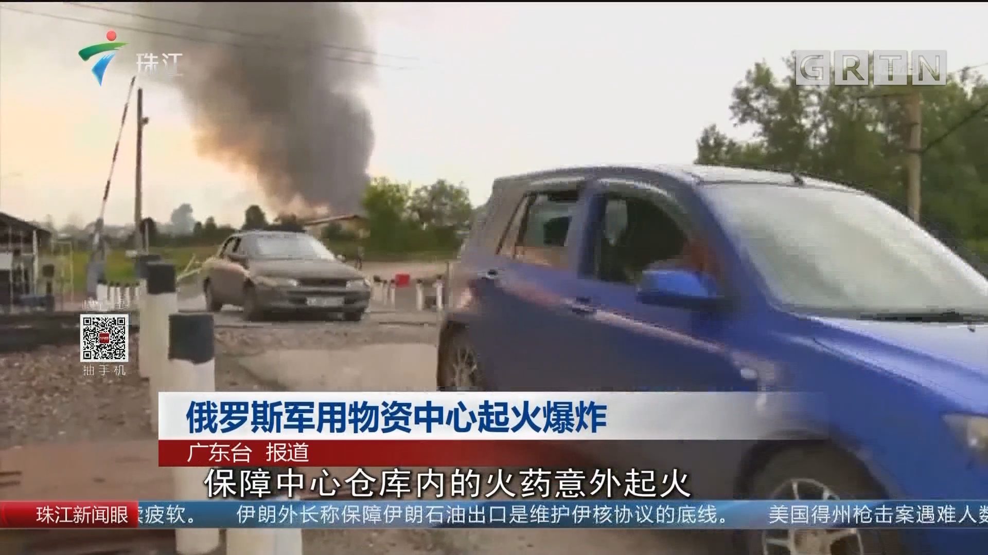 俄罗斯军用物资中心起火爆炸