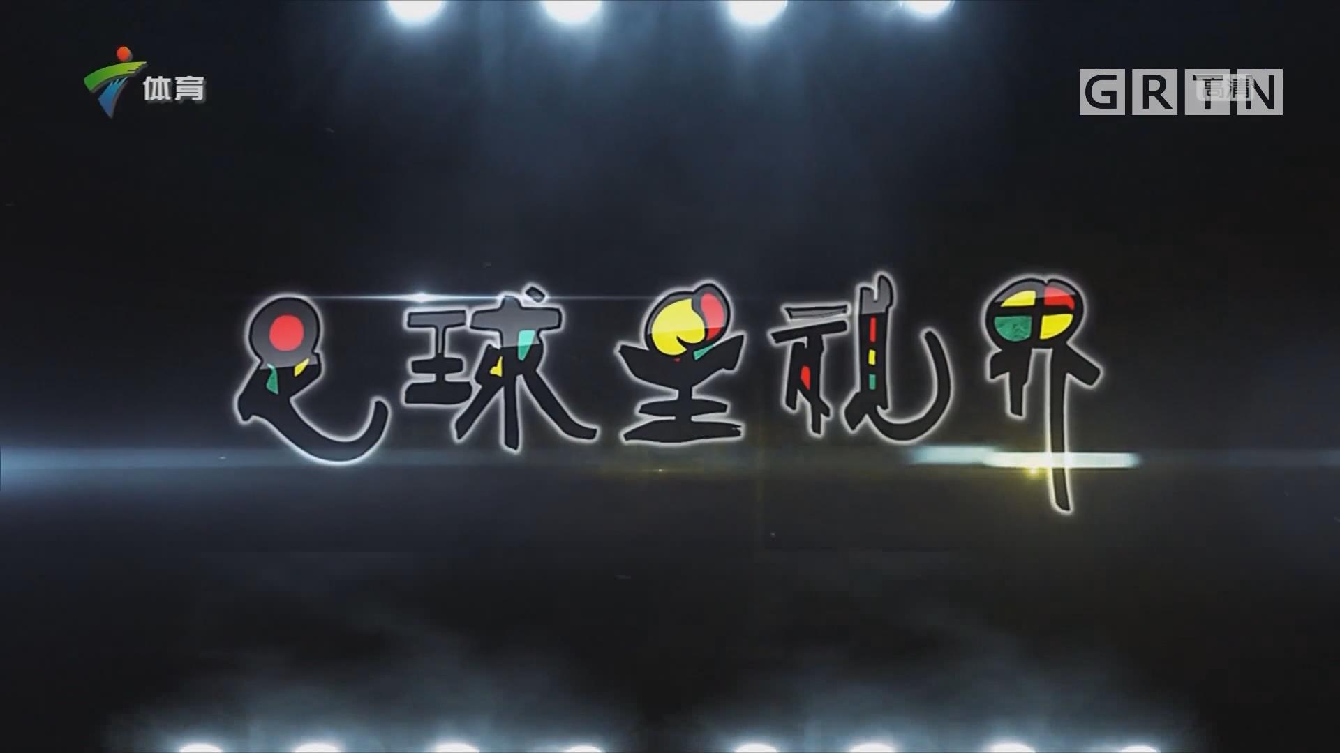 [HD][2019-08-19]足球星视界