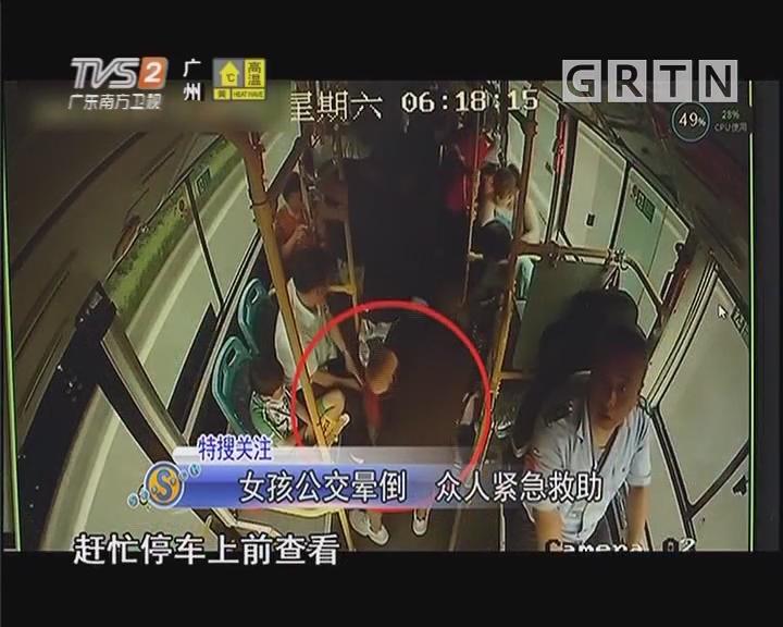 女孩公交晕倒 众人紧急救助