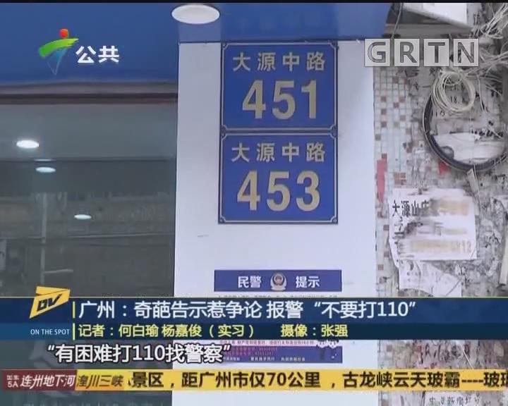 """广州:奇葩告示惹争论 报警""""不要打110"""""""