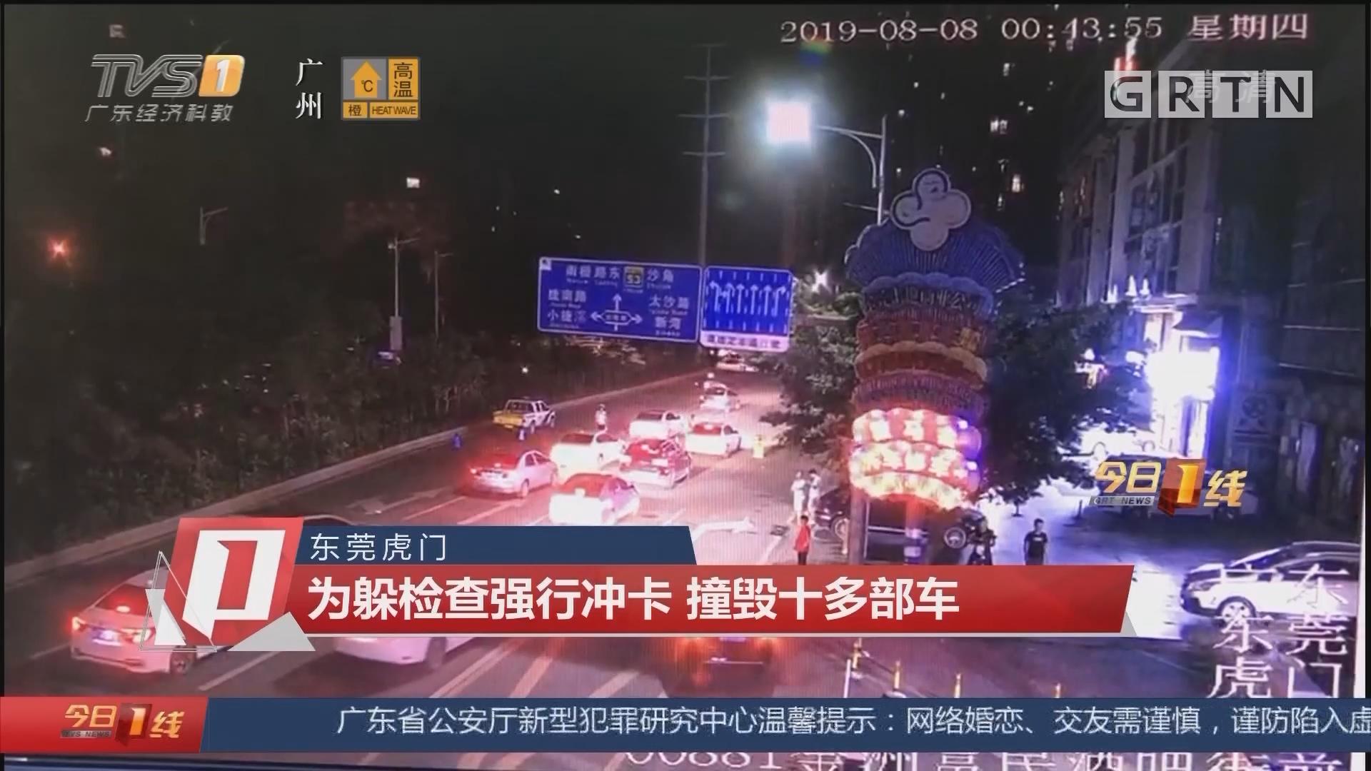 东莞虎门:为躲检查强行冲卡 撞毁十多部车