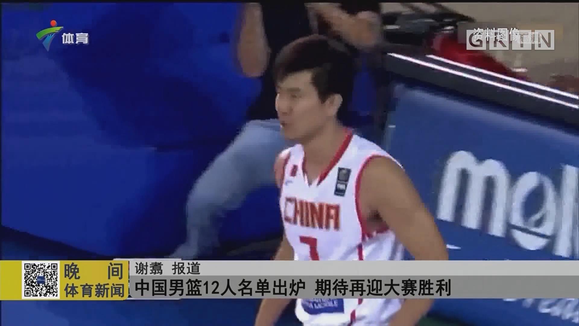 中国男篮12人名单出炉 期待再迎大赛胜利