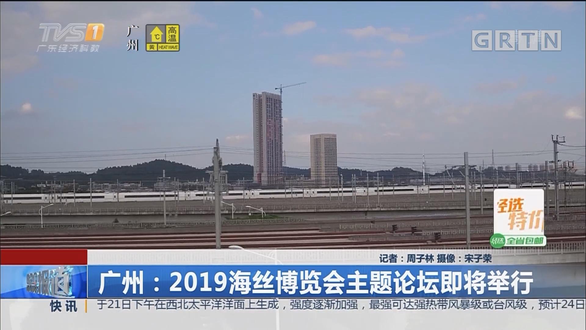 广州:2019海丝博览会主题论坛即将举行