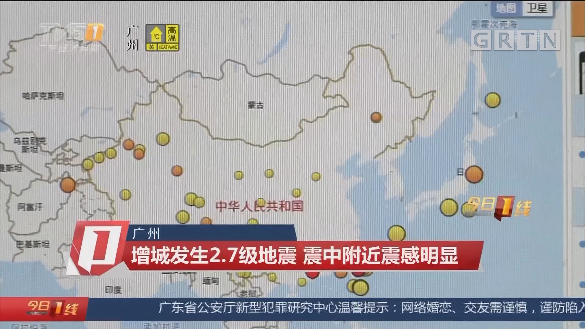 广州:增城发生2.7级地震 震中附近震感明显