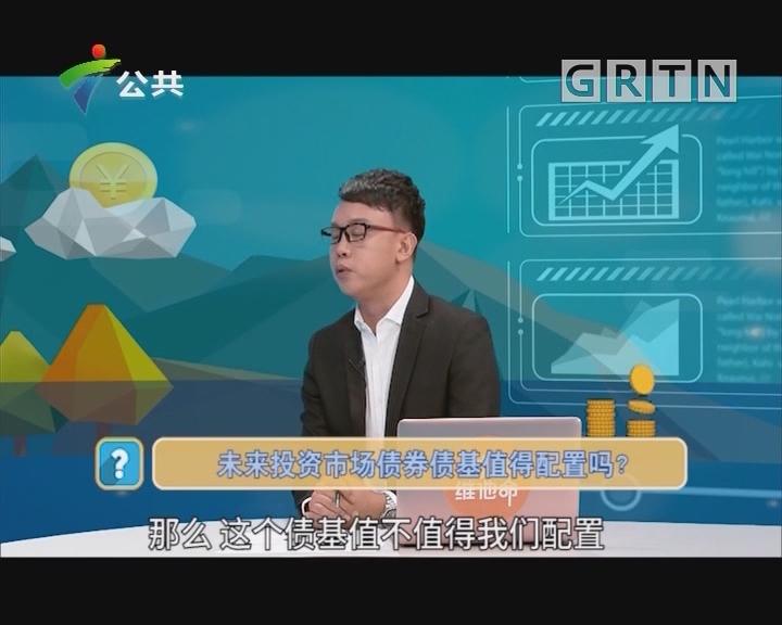 [2019-08-11]财富维他命:未来投资市场债券债基值得配置吗?
