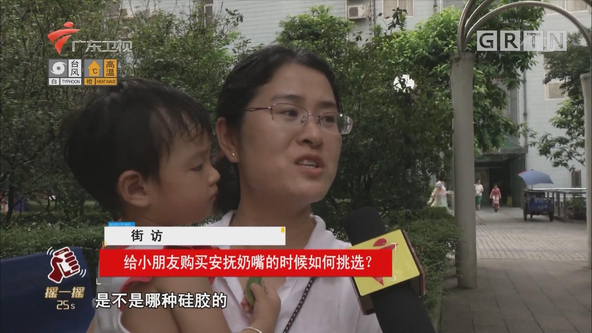 街坊:给小朋友购买安抚奶嘴的时候如何挑选?