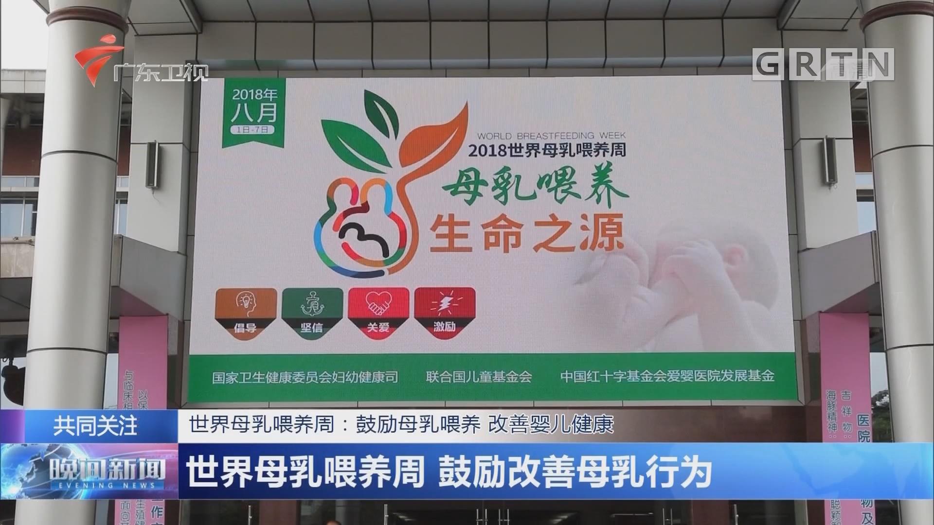 世界母乳喂养周:鼓励母乳喂养 改善婴儿健康 世界母乳喂养周 鼓励改善母乳行为