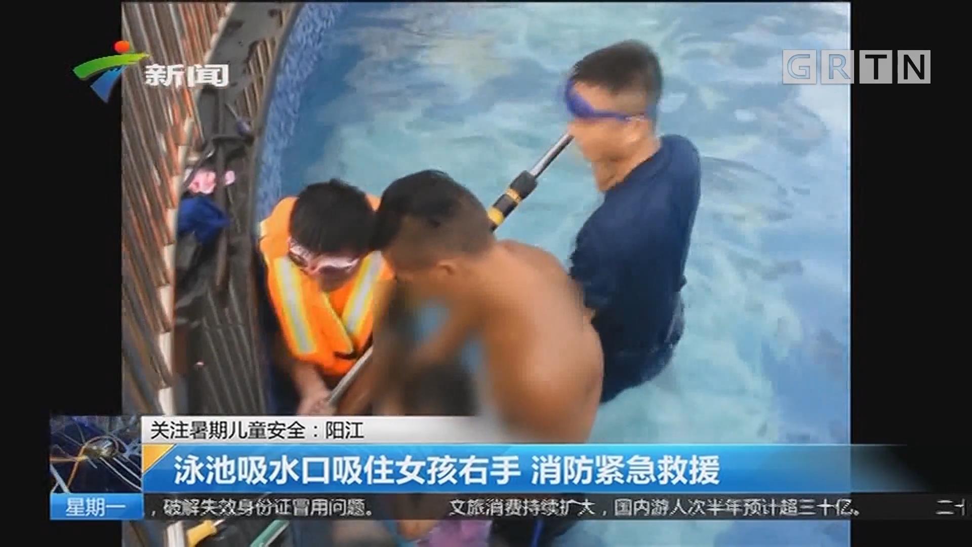 关注暑期儿童安全:阳江 泳池吸水口吸住女孩右手 消防紧急救援