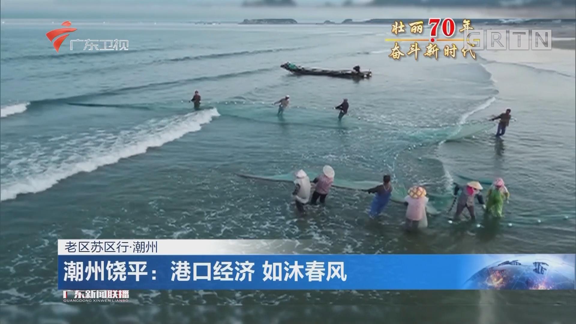 潮州饶平:港口经济 如沐春风