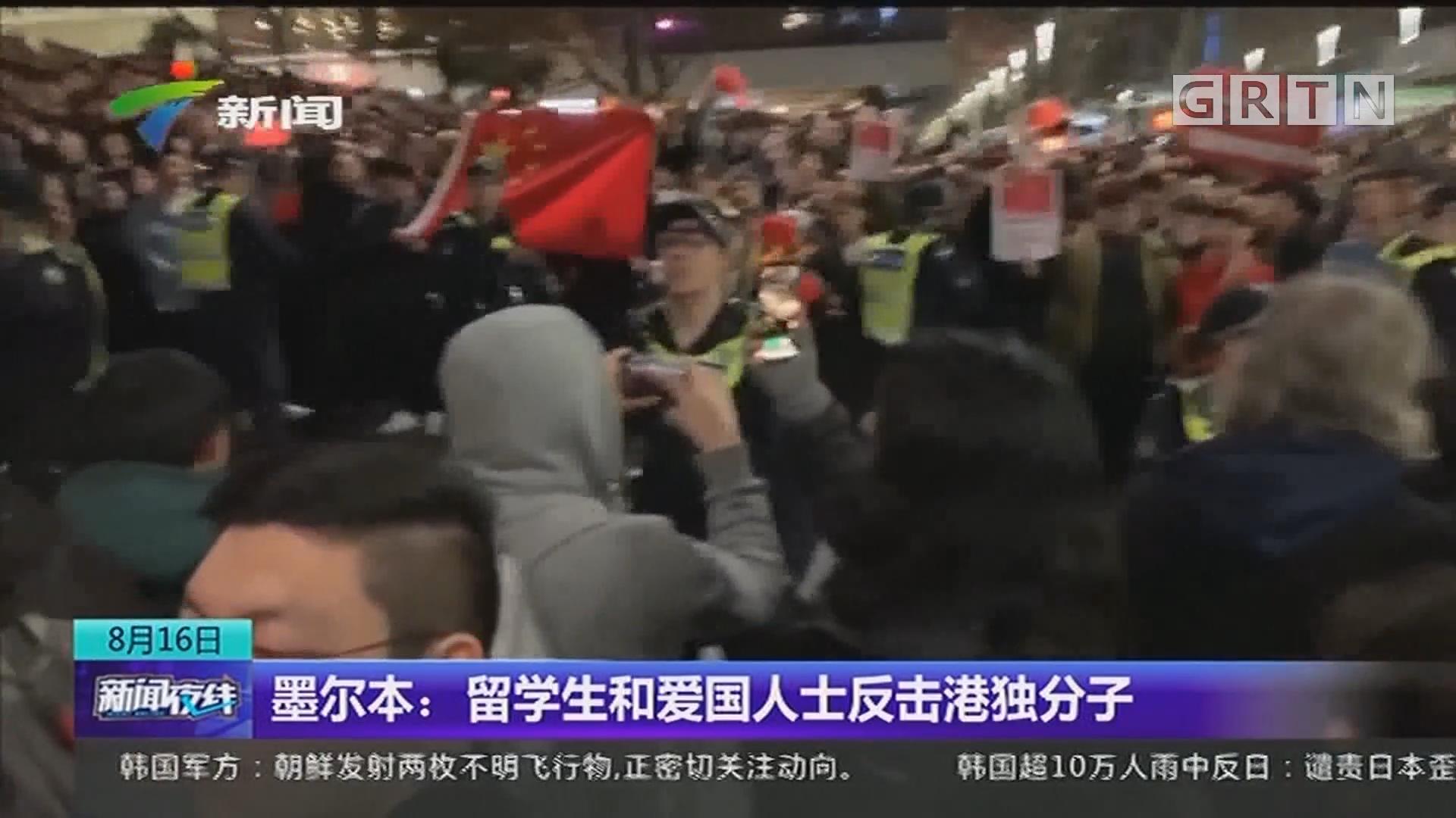 墨尔本:留学生和爱国人士反击港独分子