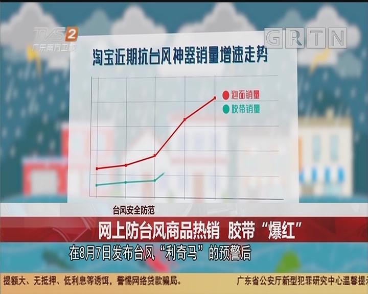 """台风安全防范 网上防台风商品热销 胶带""""爆红"""""""
