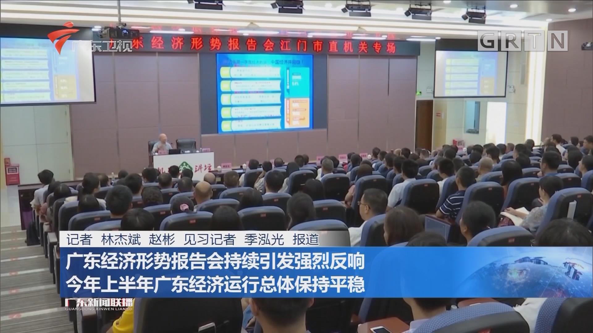广东经济形势报告会持续引发强烈反响 今年上半年广东经济运行总体保持平稳