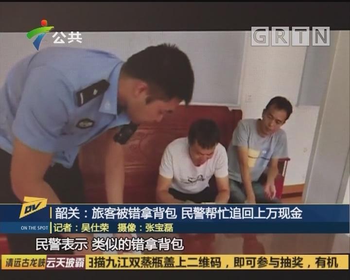韶关:旅客被错拿背包 民警帮忙追回上万现金