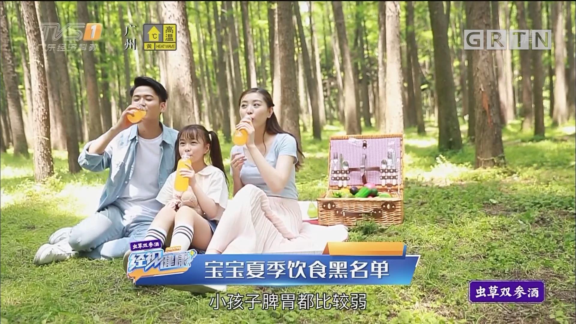 [HD][2019-08-20]经视健康+:宝宝夏季饮食黑名单