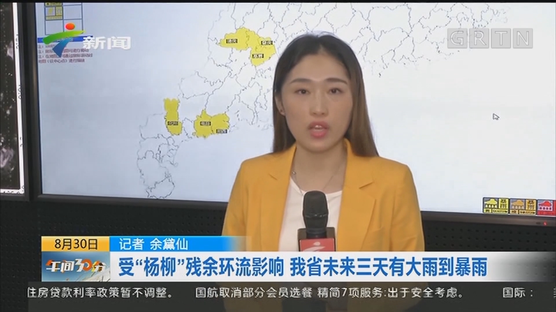 广东天气:肇庆、高要等六个市县发布暴雨黄色预警信号