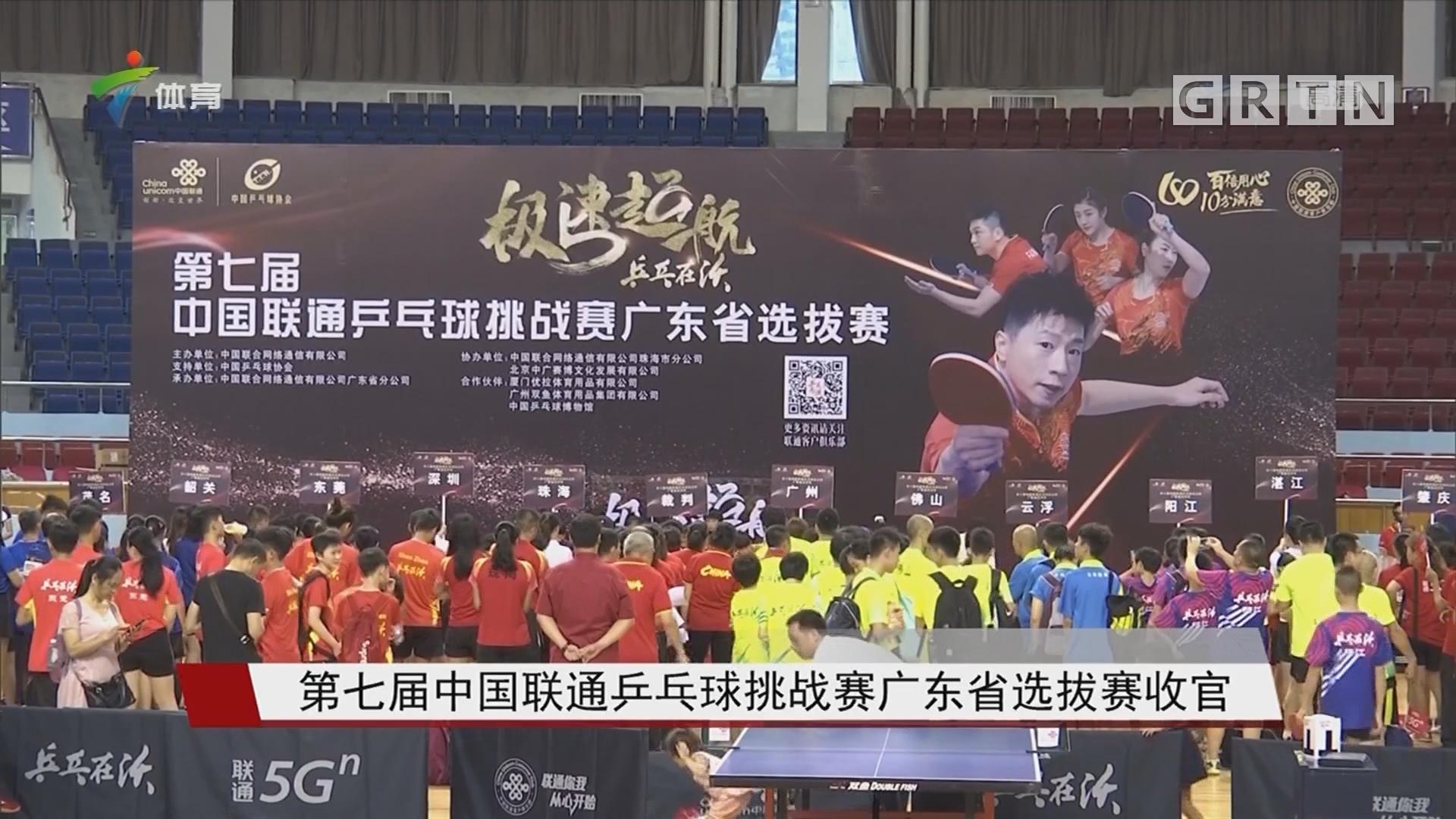 第七届中国联通乒乓球挑战赛广东省选拔赛收官