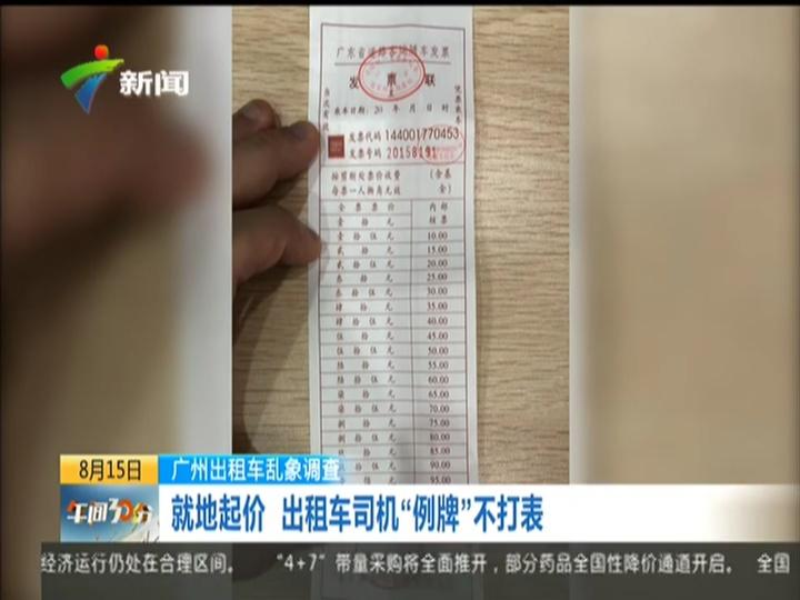 """广州出租车乱象再调查:司机与拉客人员配合""""宰客"""""""