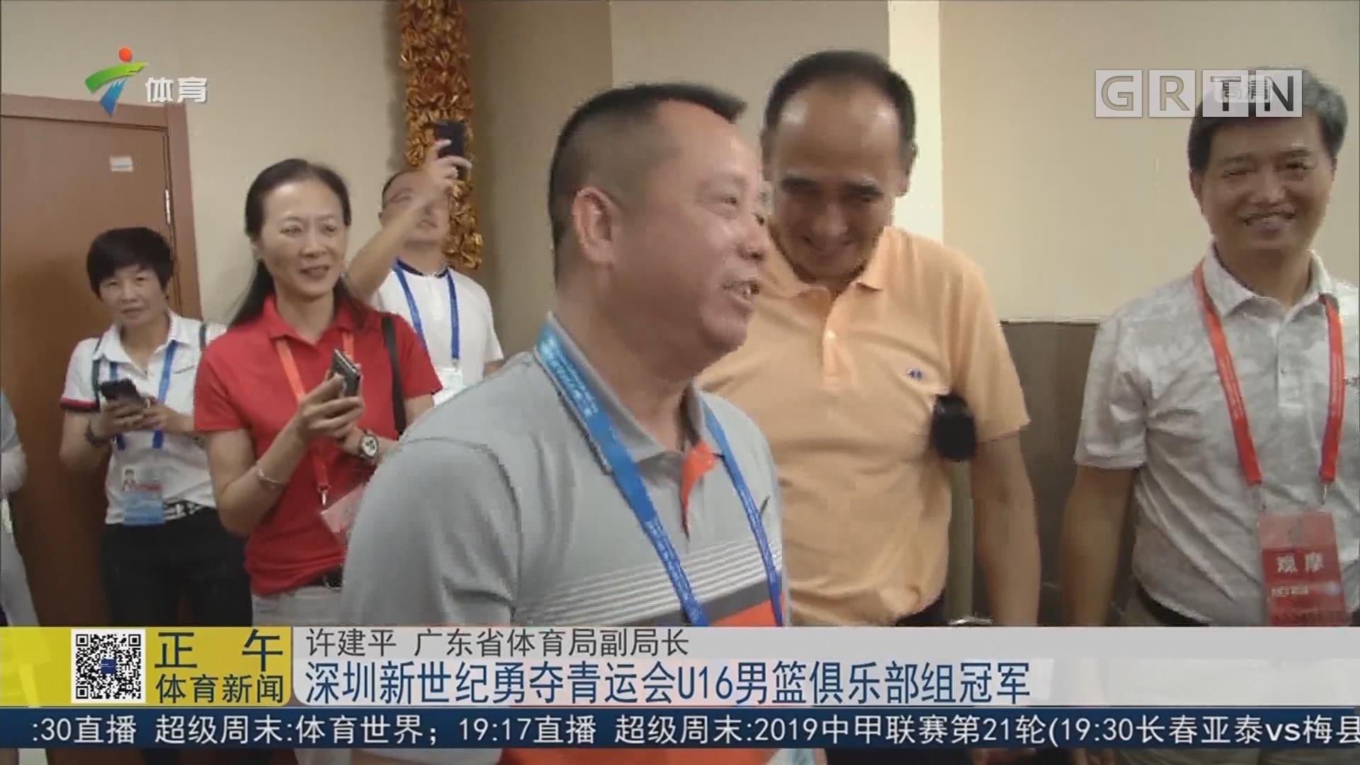深圳新世纪勇夺青运会U16男篮俱乐部组冠军