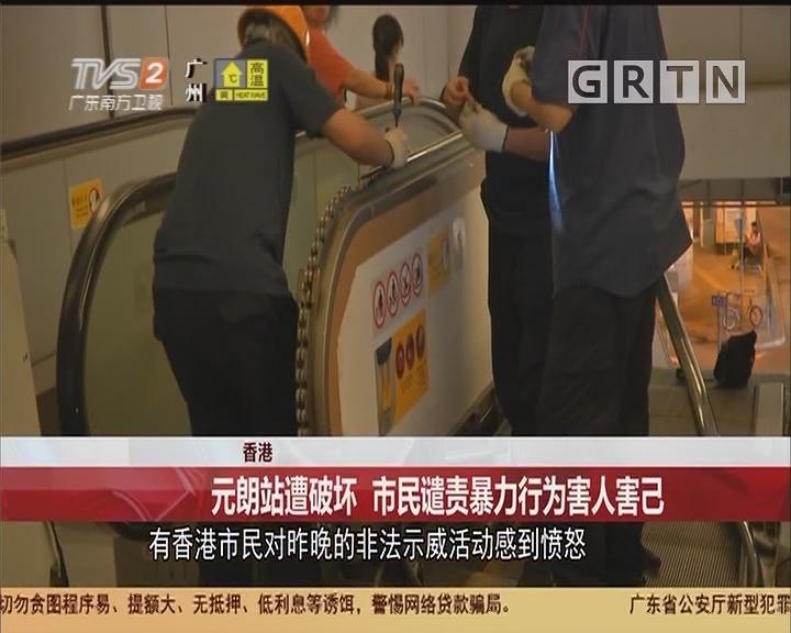 香港:元朗站遭破坏 市民谴责暴力行为害人害己