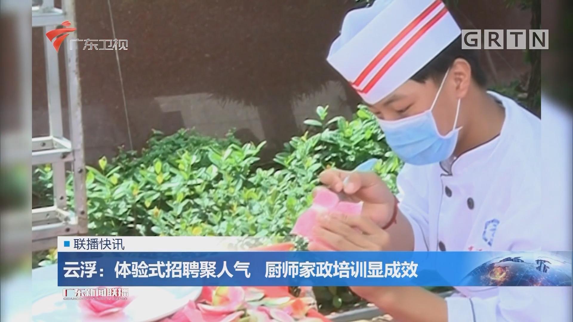 云浮:体验式招聘聚人气 厨师家政培训显成效