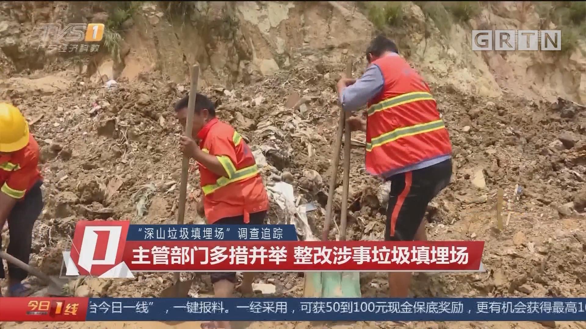 """""""深山垃圾填埋場""""調查追蹤:主管部門多措并舉 整改涉事垃圾填埋場"""