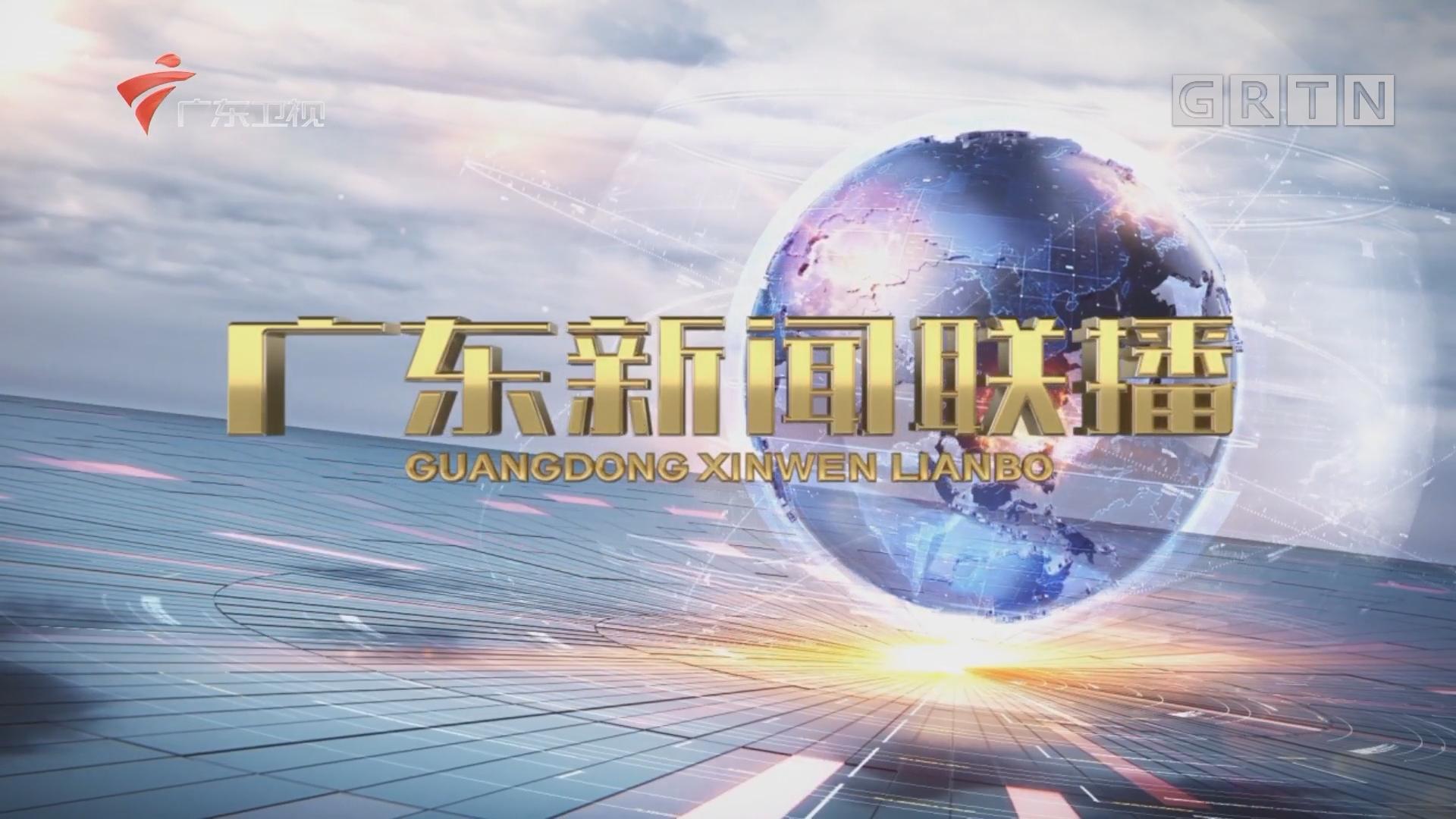 [HD][2019-08-10]广东新闻联播:广东:完善科研资金管理 激发湾区创新活力