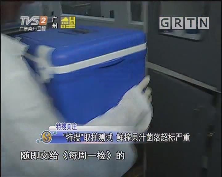 """""""特搜""""取样测试 鲜榨果汁菌落超标严重"""