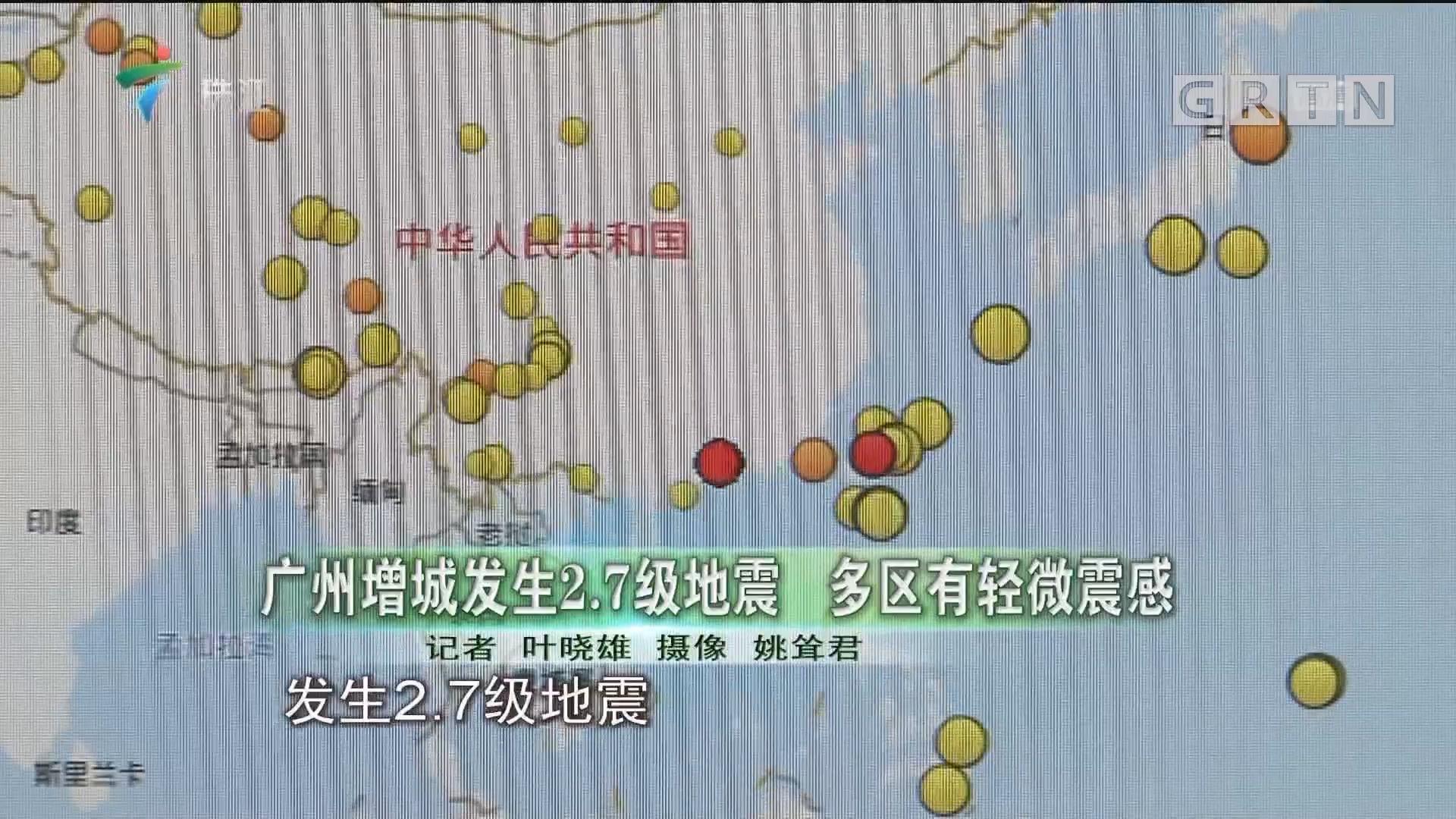 广州增城发生2.7级地震 多区有轻微震感