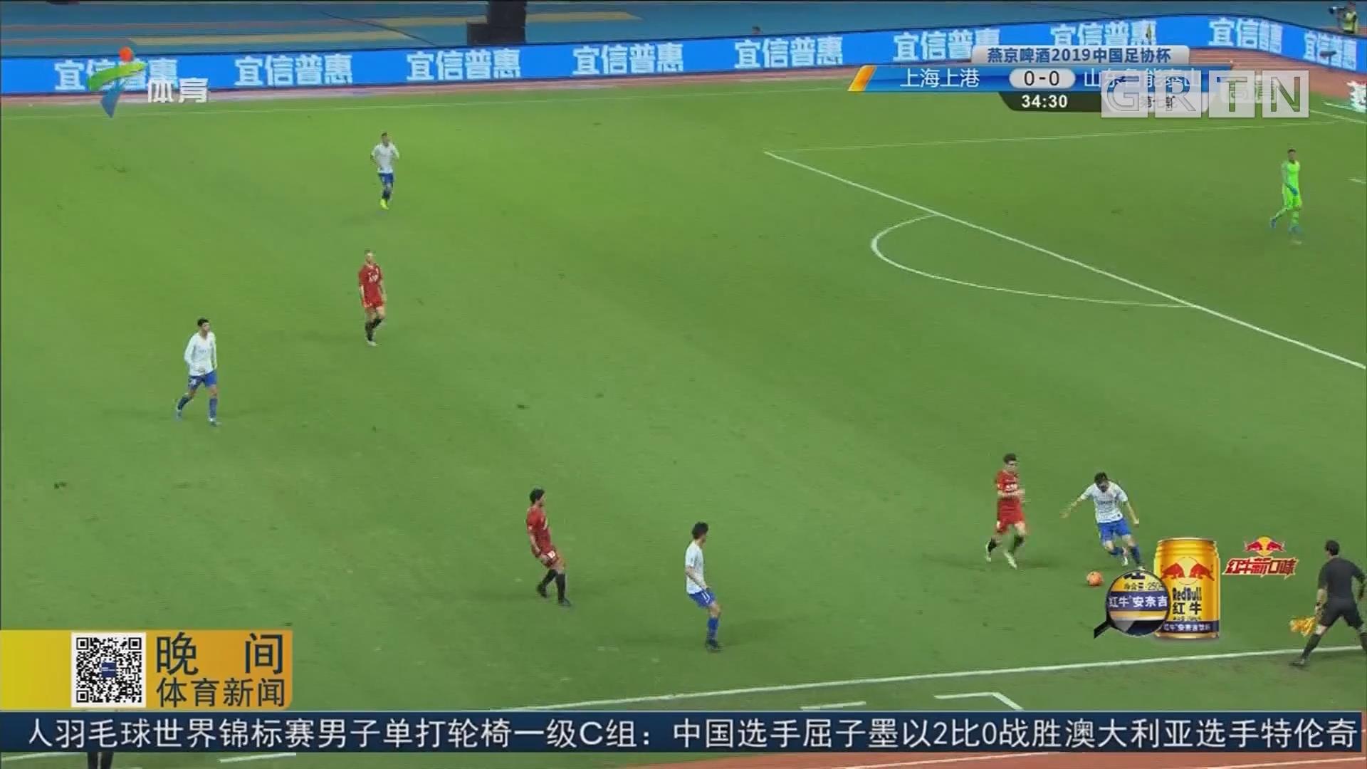 山东鲁能晋级足协杯决赛