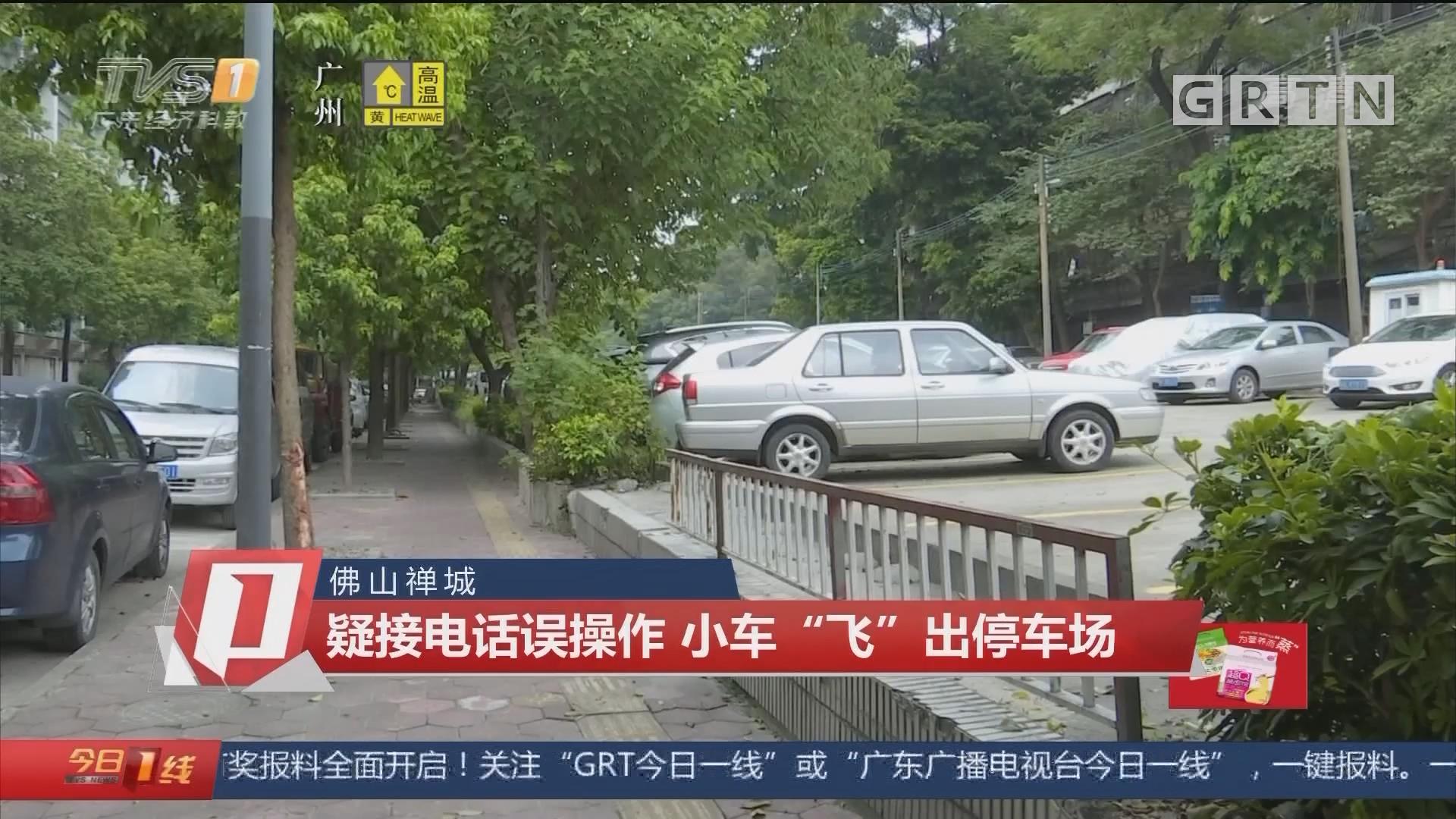 """佛山禅城:疑接电话误操作 小车""""飞""""出停车场"""