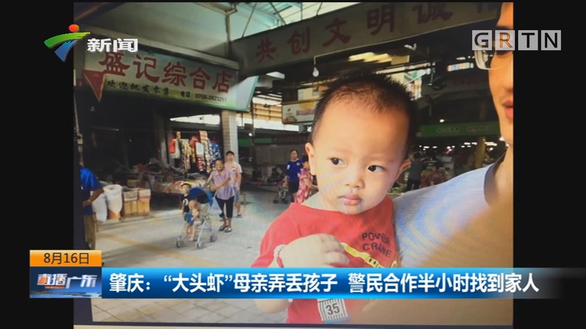 """肇庆:""""大头虾""""母亲弄丢孩子 警民合作半小时找到家人"""