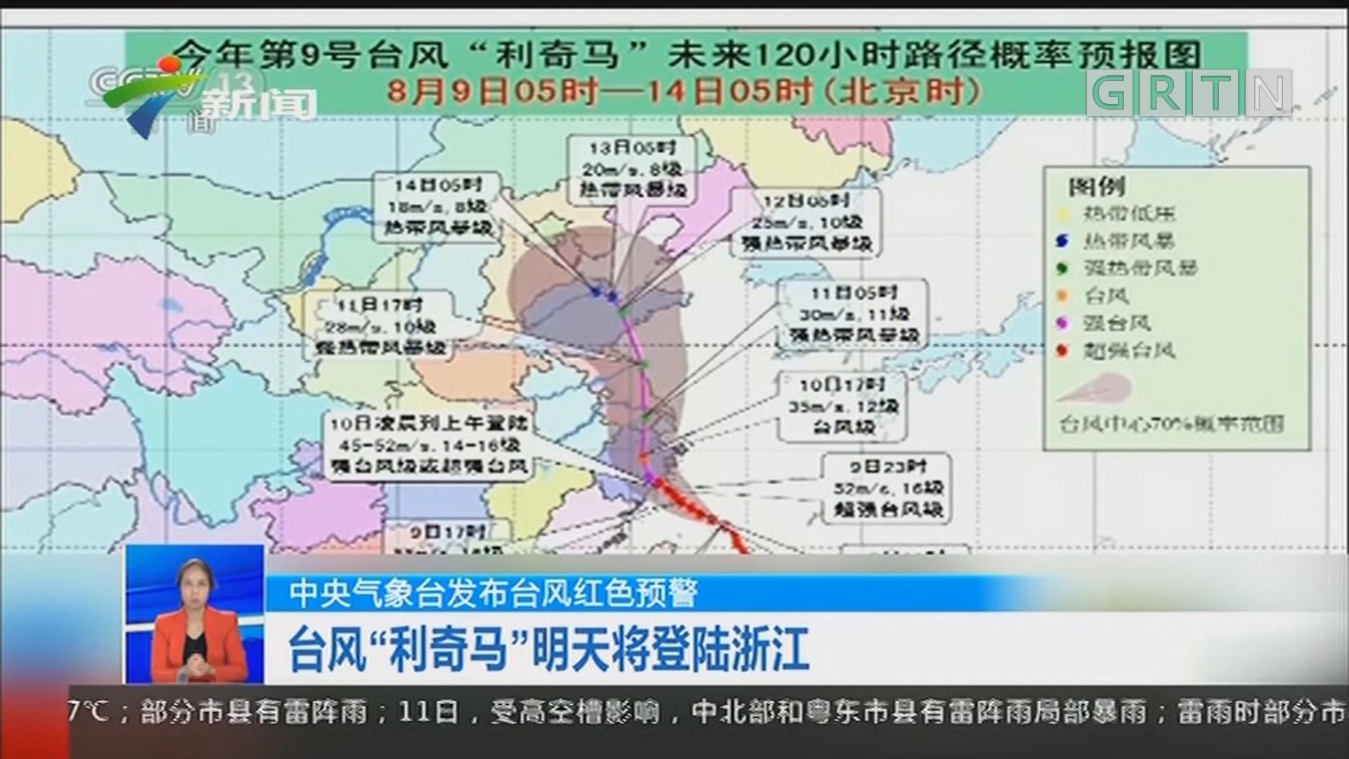 """中央气象台发布台风红色预警:台风""""利奇马""""明天将登陆浙江"""