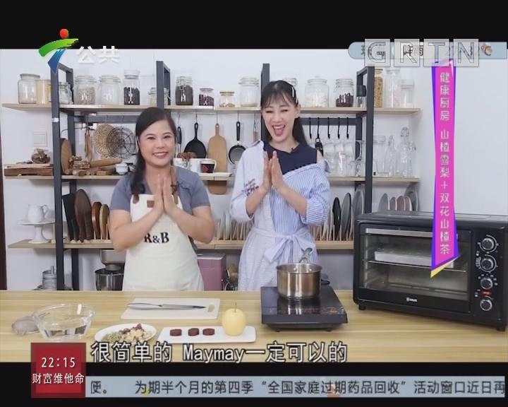 健康厨房:山楂雪梨+双花山楂茶