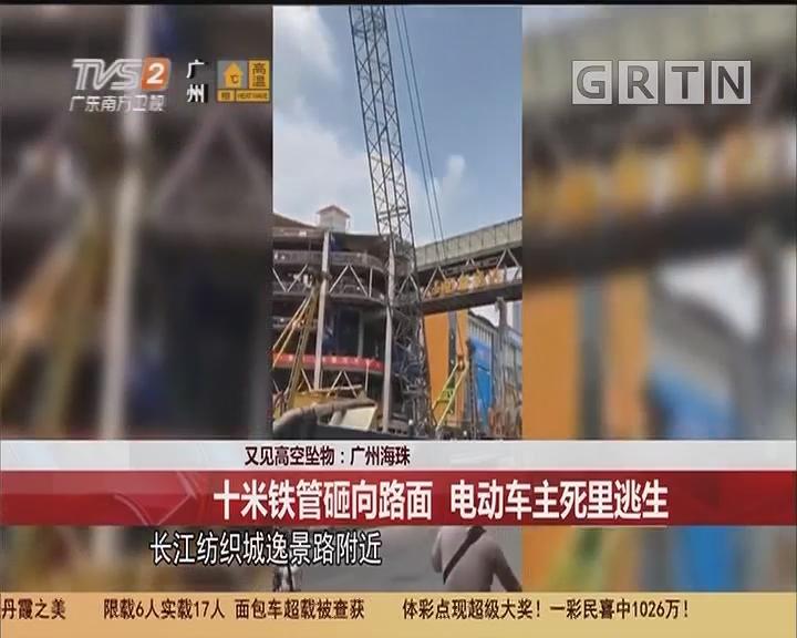 又见高空坠物:广州海珠 十米铁管砸向路面 电动车主死里逃生