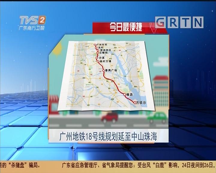 今日最便捷:广州地铁18号线规划延至中山珠海