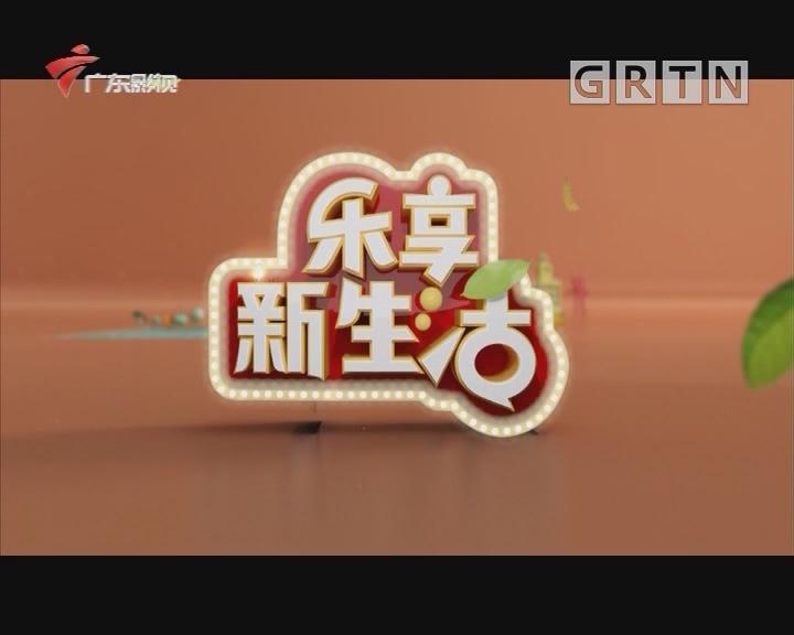 [2019-08-19]乐享新生活-健康生活:健康朋友圈:你有脱发烦恼吗?