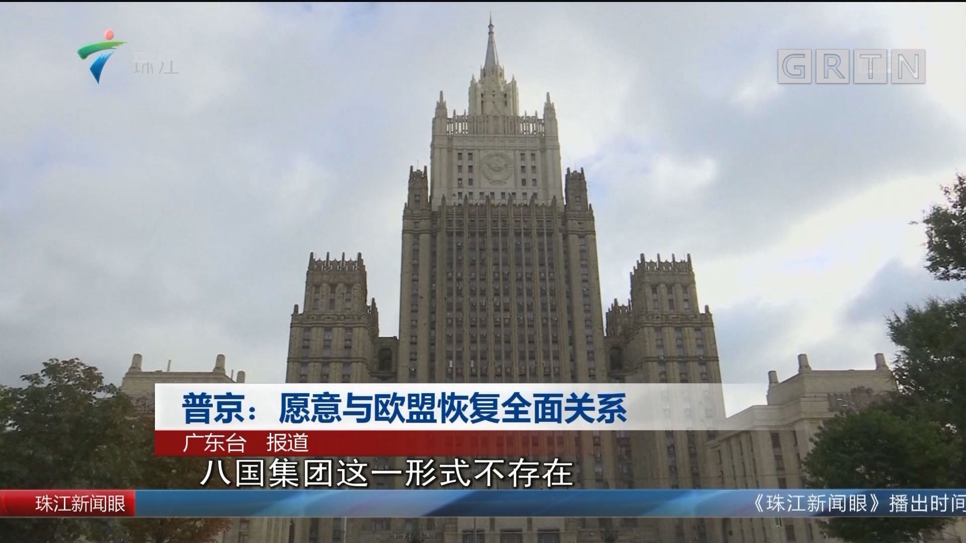 普京:愿意与欧盟恢复全面关系