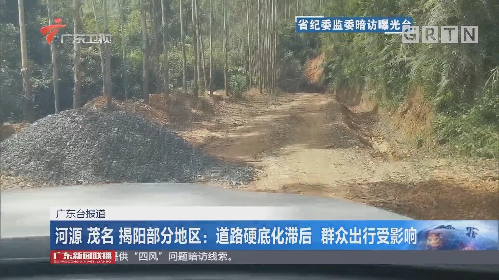 河源 茂名 揭阳部分地区:道路硬底化滞后 群众出行受影响