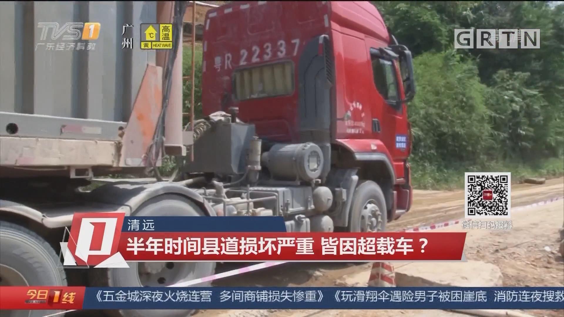 清远:半年时间县道损坏严重 皆因超载车?