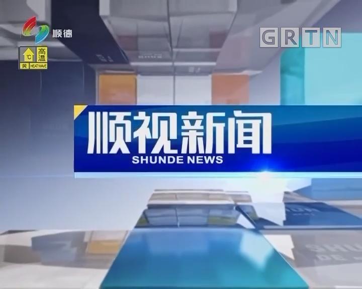 [2019-08-06]顺视新闻:郭文海主持召开区委全面深化改革委员会第二次会议