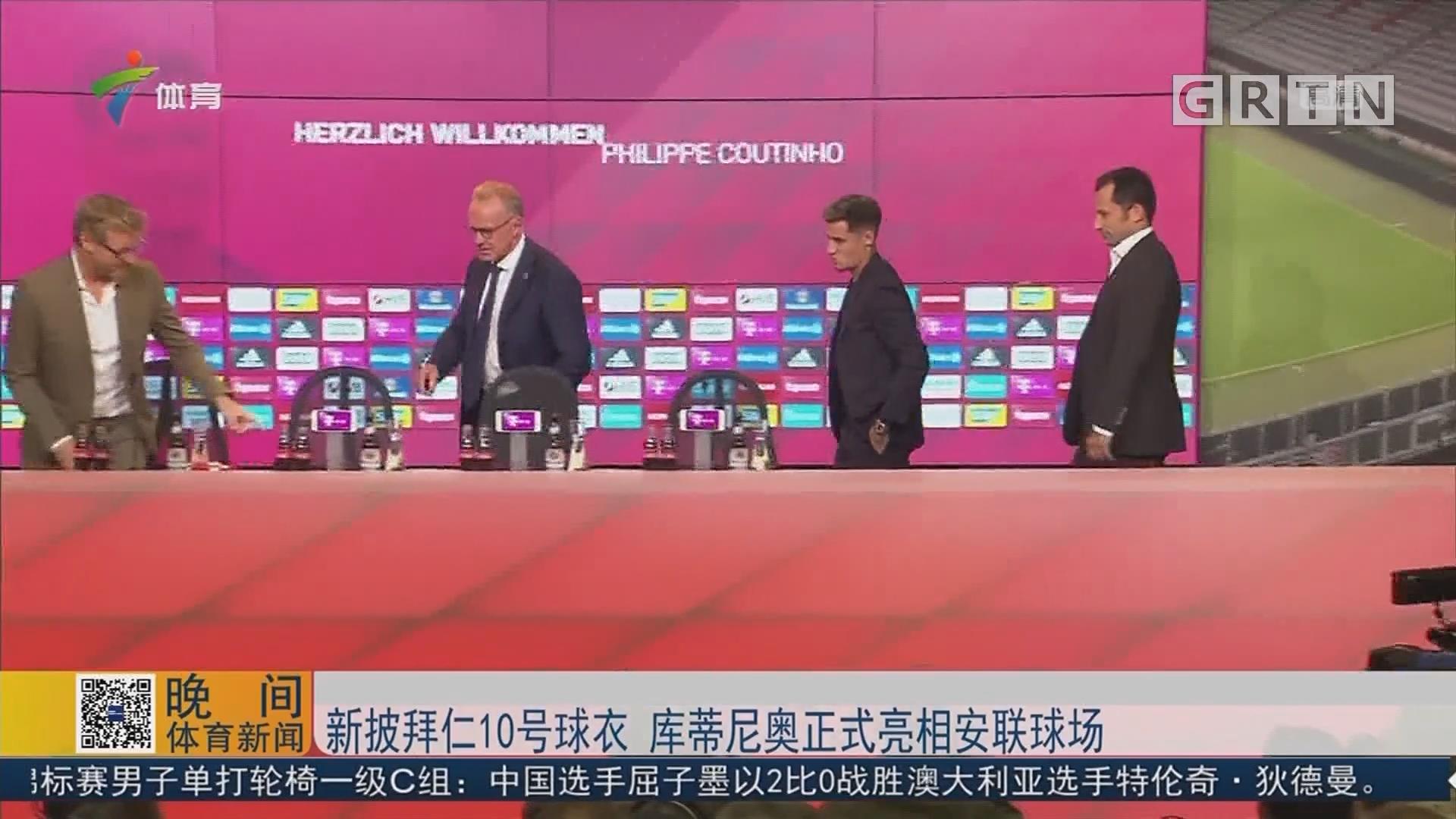 新披拜仁10号球衣 库蒂尼奥正式亮相安联球场