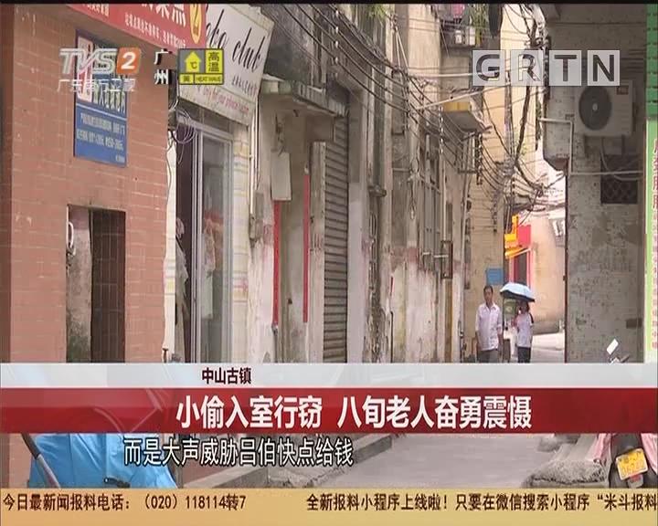 中山古镇:小偷入室行窃 八旬老人奋勇震慑
